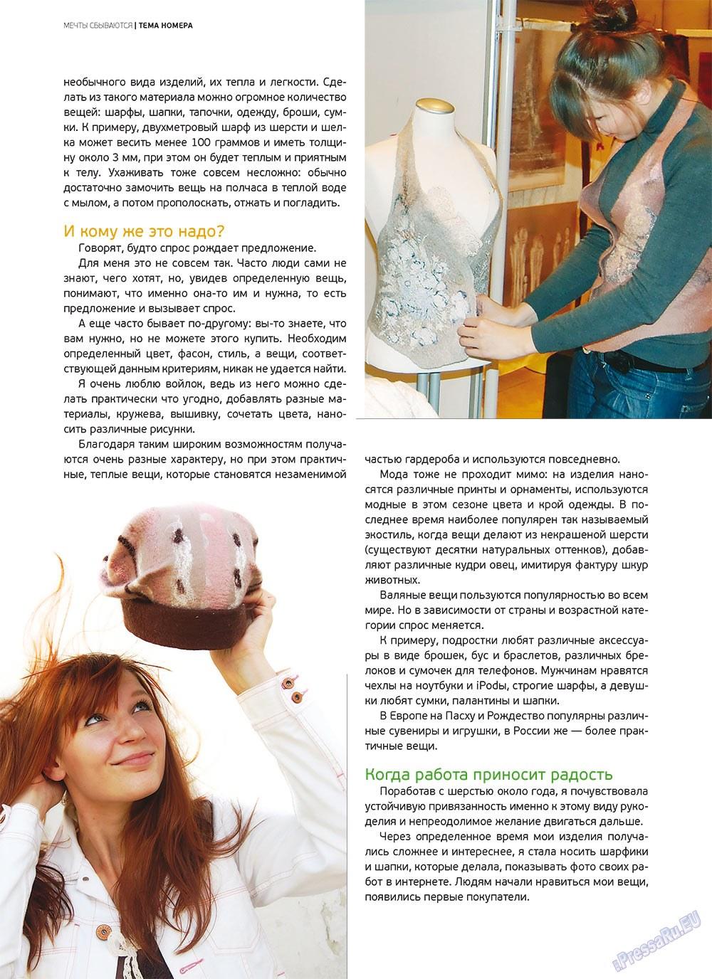 Артек (журнал). 2011 год, номер 5, стр. 6