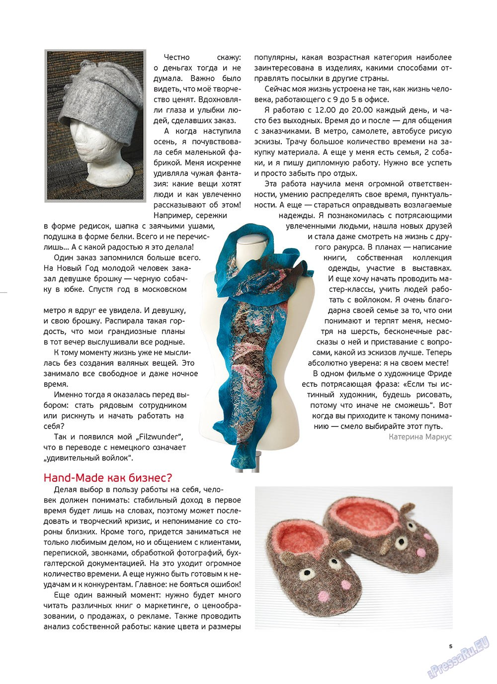 Артек (журнал). 2011 год, номер 5, стр. 7