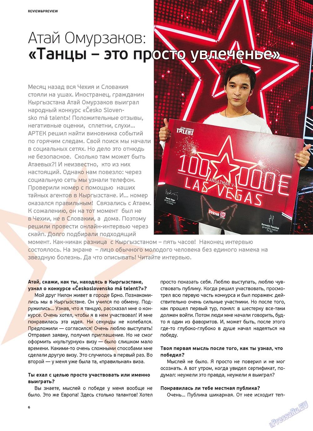 Артек (журнал). 2011 год, номер 5, стр. 8