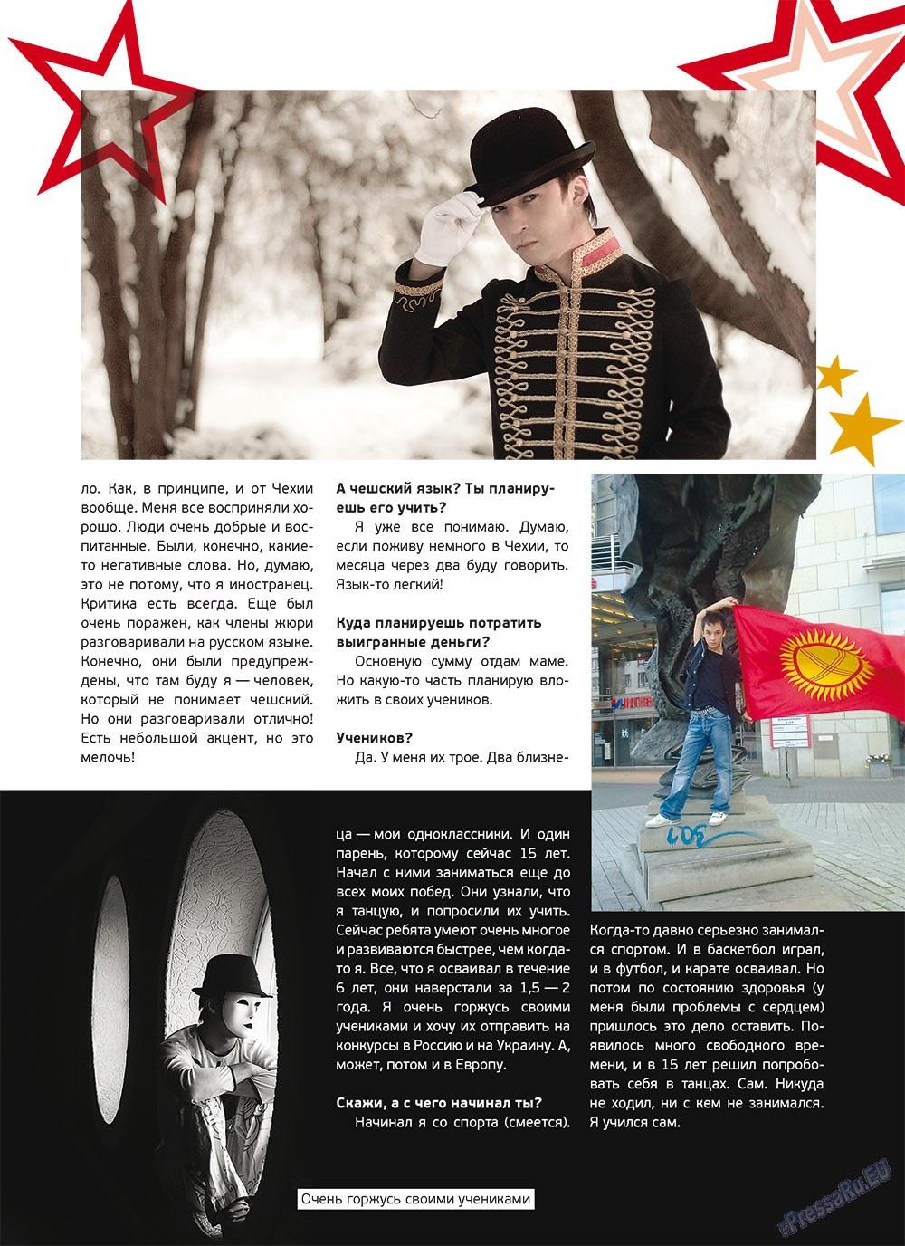 Артек (журнал). 2011 год, номер 5, стр. 9