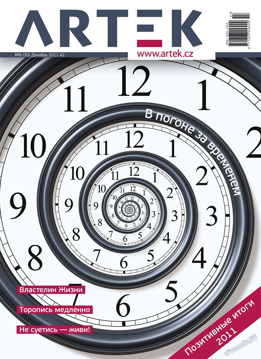 Артек (журнал). 2011 год, номер 6, стр. 1