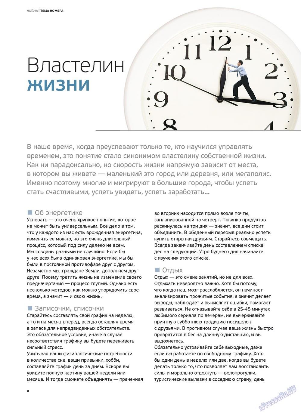 Артек (журнал). 2011 год, номер 6, стр. 10