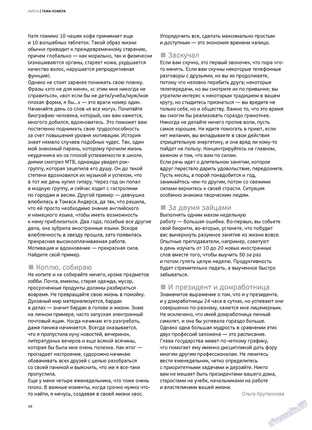 Артек (журнал). 2011 год, номер 6, стр. 12