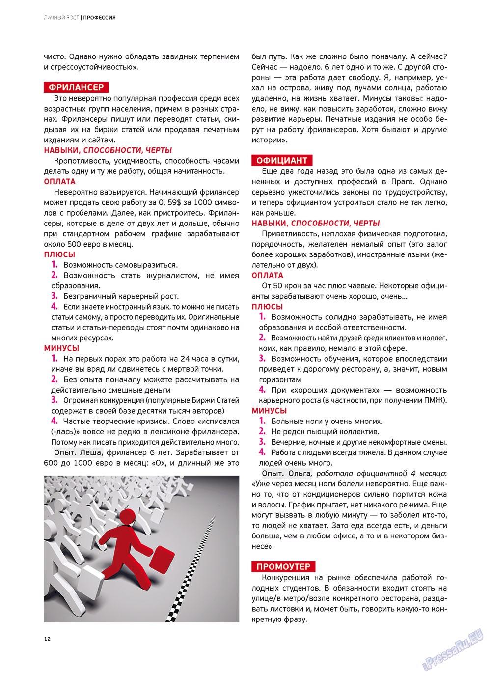Артек (журнал). 2011 год, номер 6, стр. 14