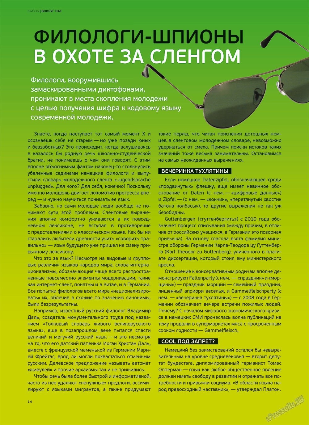 Артек (журнал). 2011 год, номер 6, стр. 16