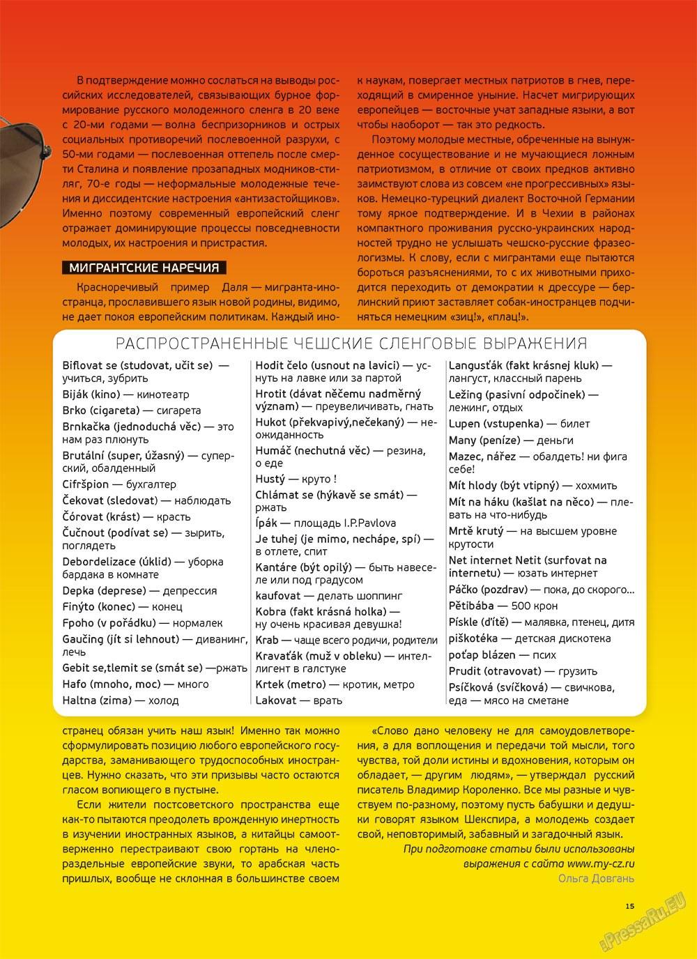 Артек (журнал). 2011 год, номер 6, стр. 17