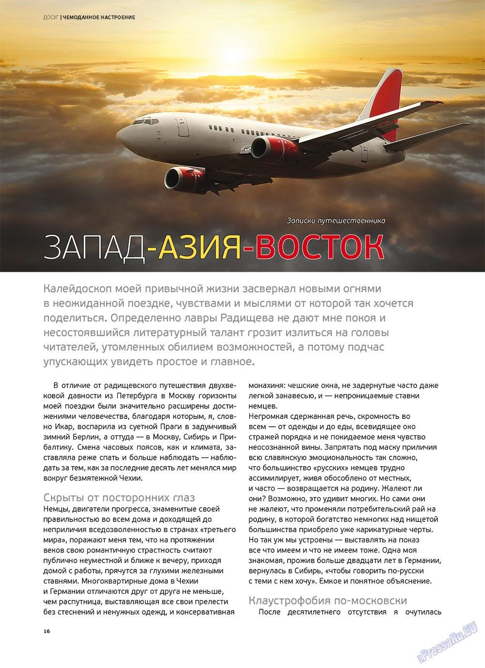 Артек (журнал). 2011 год, номер 6, стр. 18