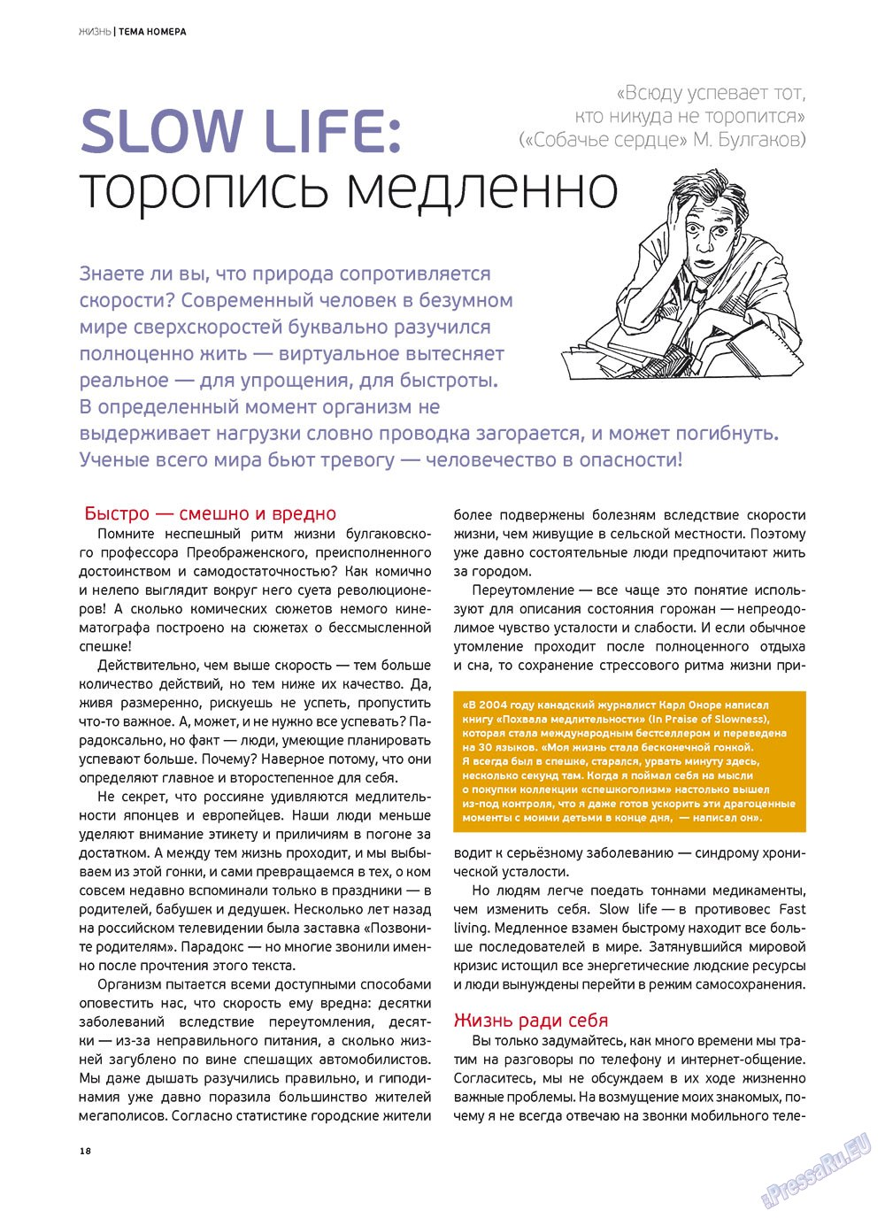 Артек (журнал). 2011 год, номер 6, стр. 20