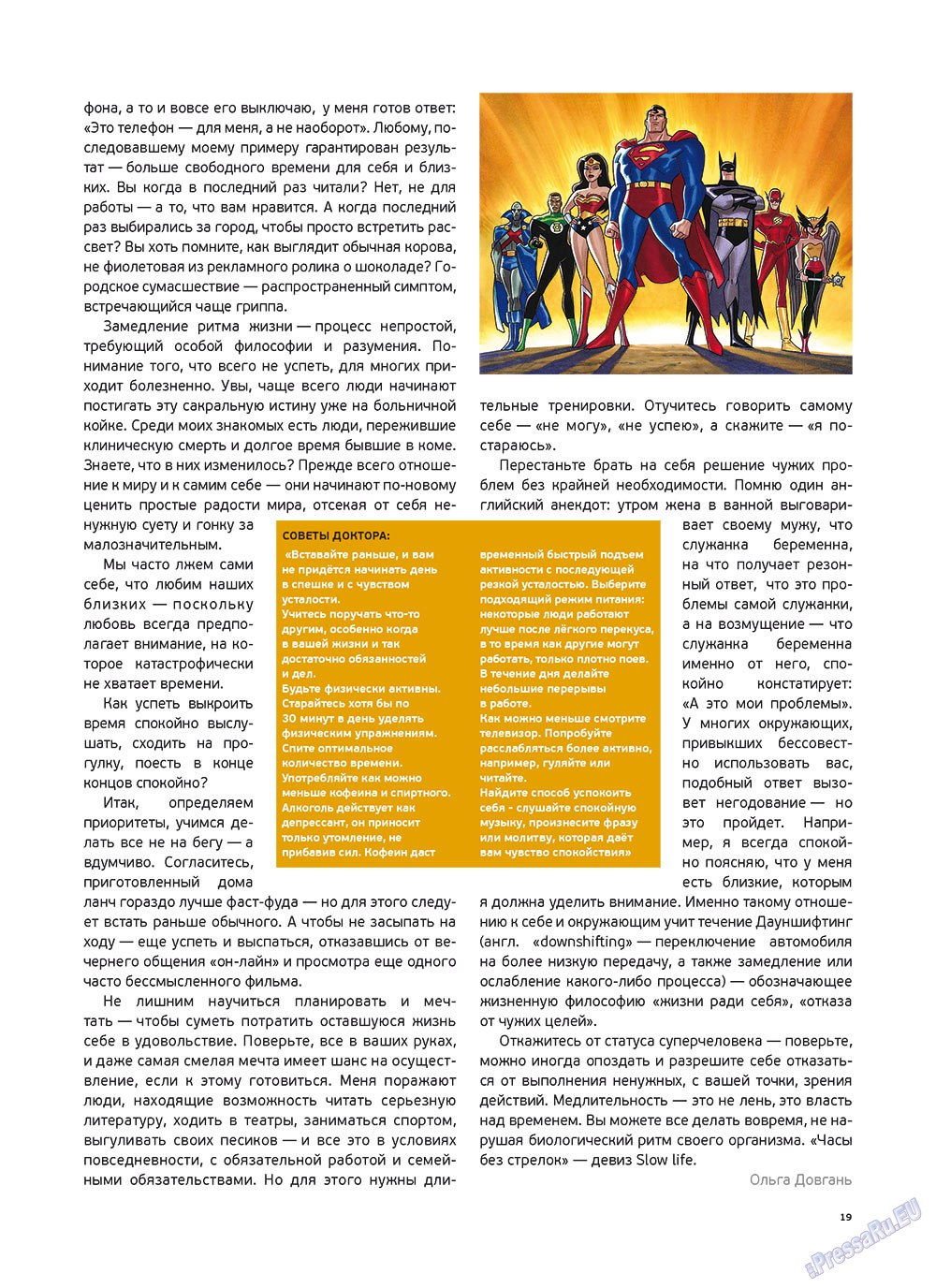 Артек (журнал). 2011 год, номер 6, стр. 21