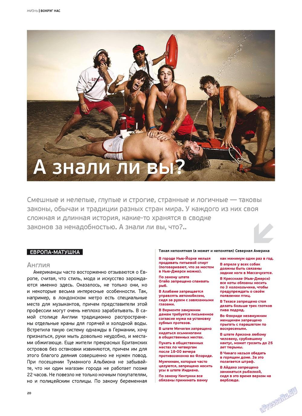 Артек (журнал). 2011 год, номер 6, стр. 22