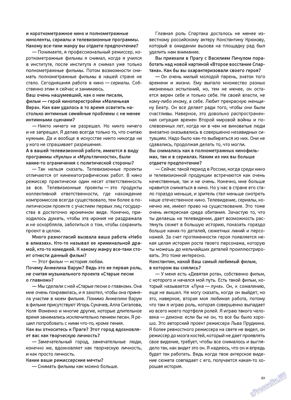 Артек (журнал). 2011 год, номер 6, стр. 25