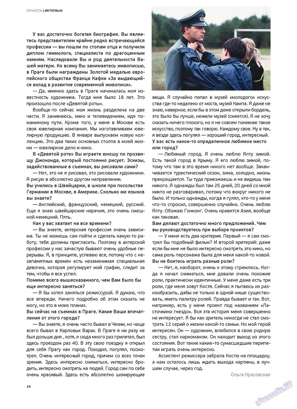 Артек (журнал). 2011 год, номер 6, стр. 26