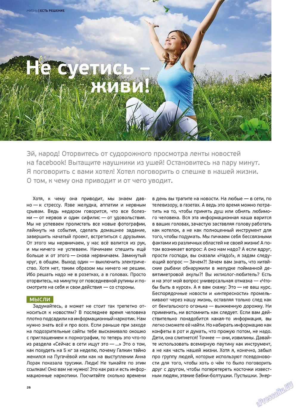 Артек (журнал). 2011 год, номер 6, стр. 28