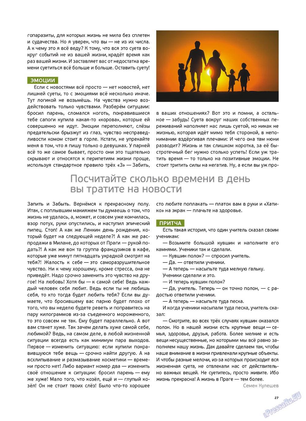 Артек (журнал). 2011 год, номер 6, стр. 29
