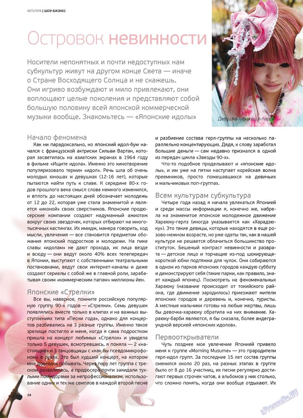 Артек (журнал). 2011 год, номер 6, стр. 30