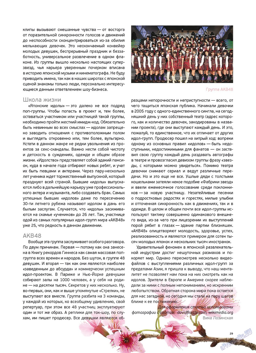 Артек (журнал). 2011 год, номер 6, стр. 31