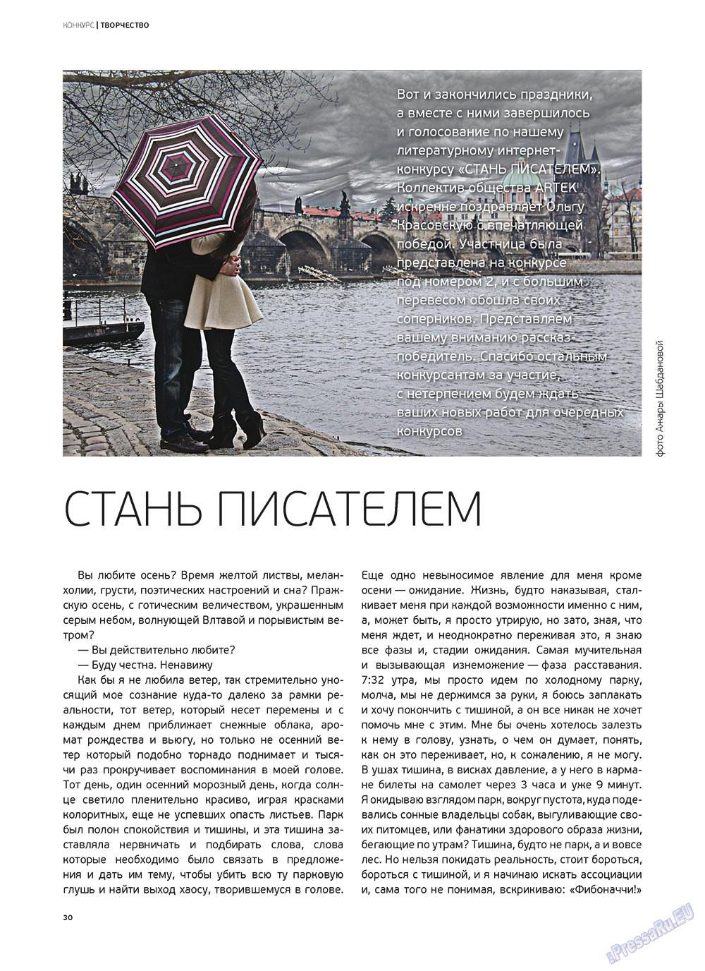 Артек (журнал). 2011 год, номер 6, стр. 32