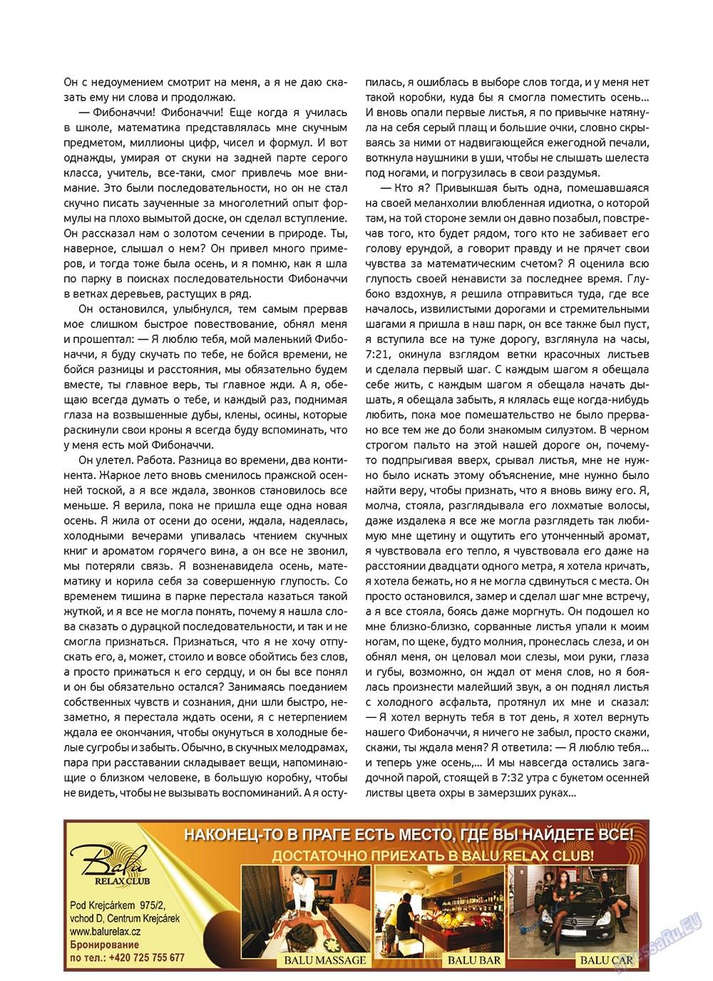 Артек (журнал). 2011 год, номер 6, стр. 33