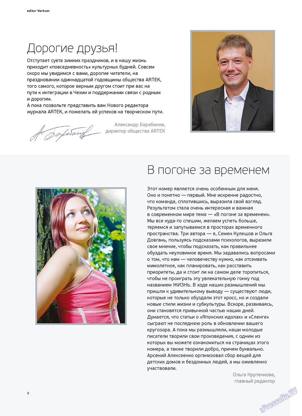 Артек (журнал). 2011 год, номер 6, стр. 4