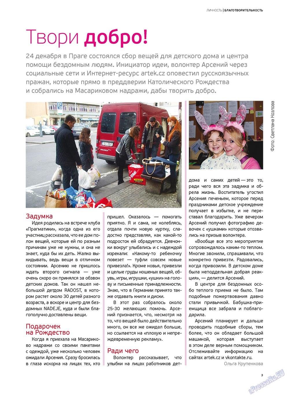 Артек (журнал). 2011 год, номер 6, стр. 5