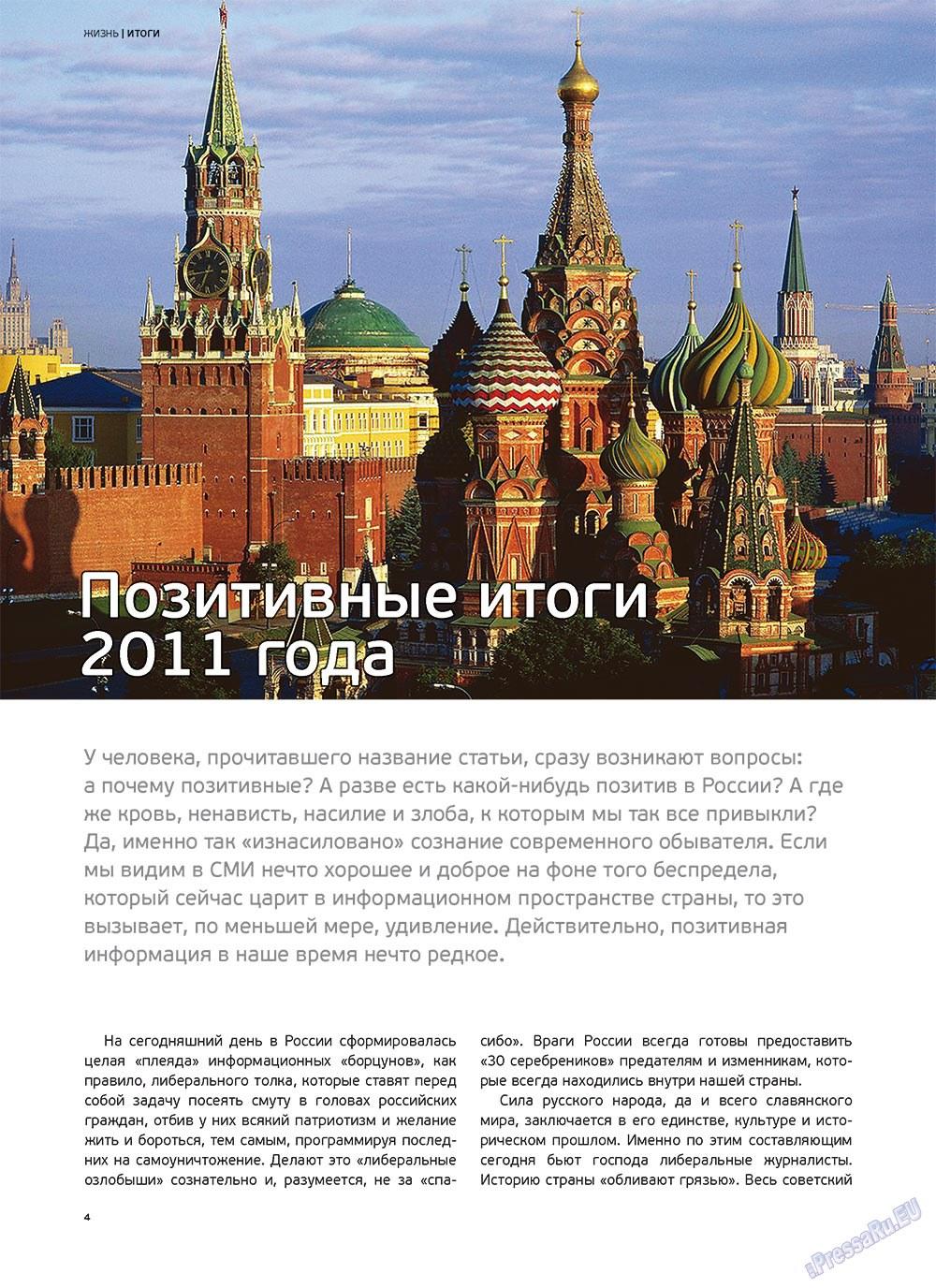 Артек (журнал). 2011 год, номер 6, стр. 6