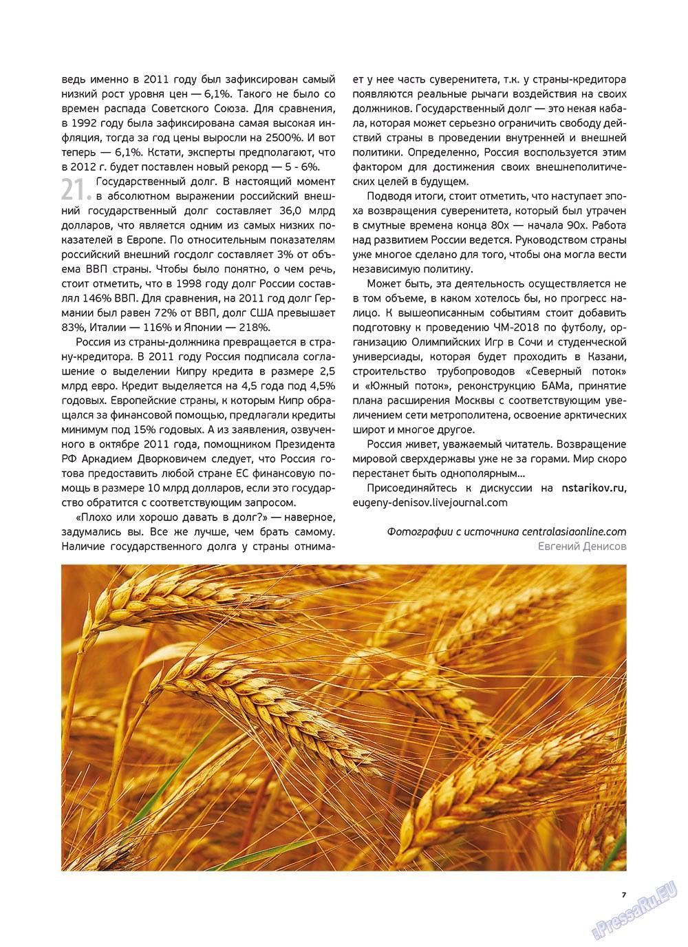 Артек (журнал). 2011 год, номер 6, стр. 9