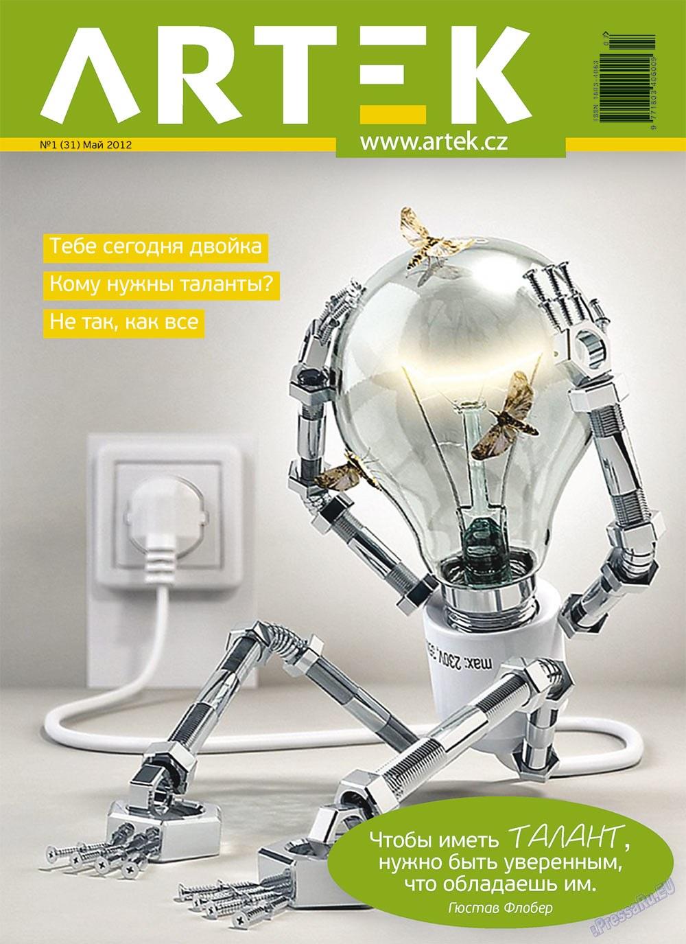 Артек (журнал). 2012 год, номер 1, стр. 1
