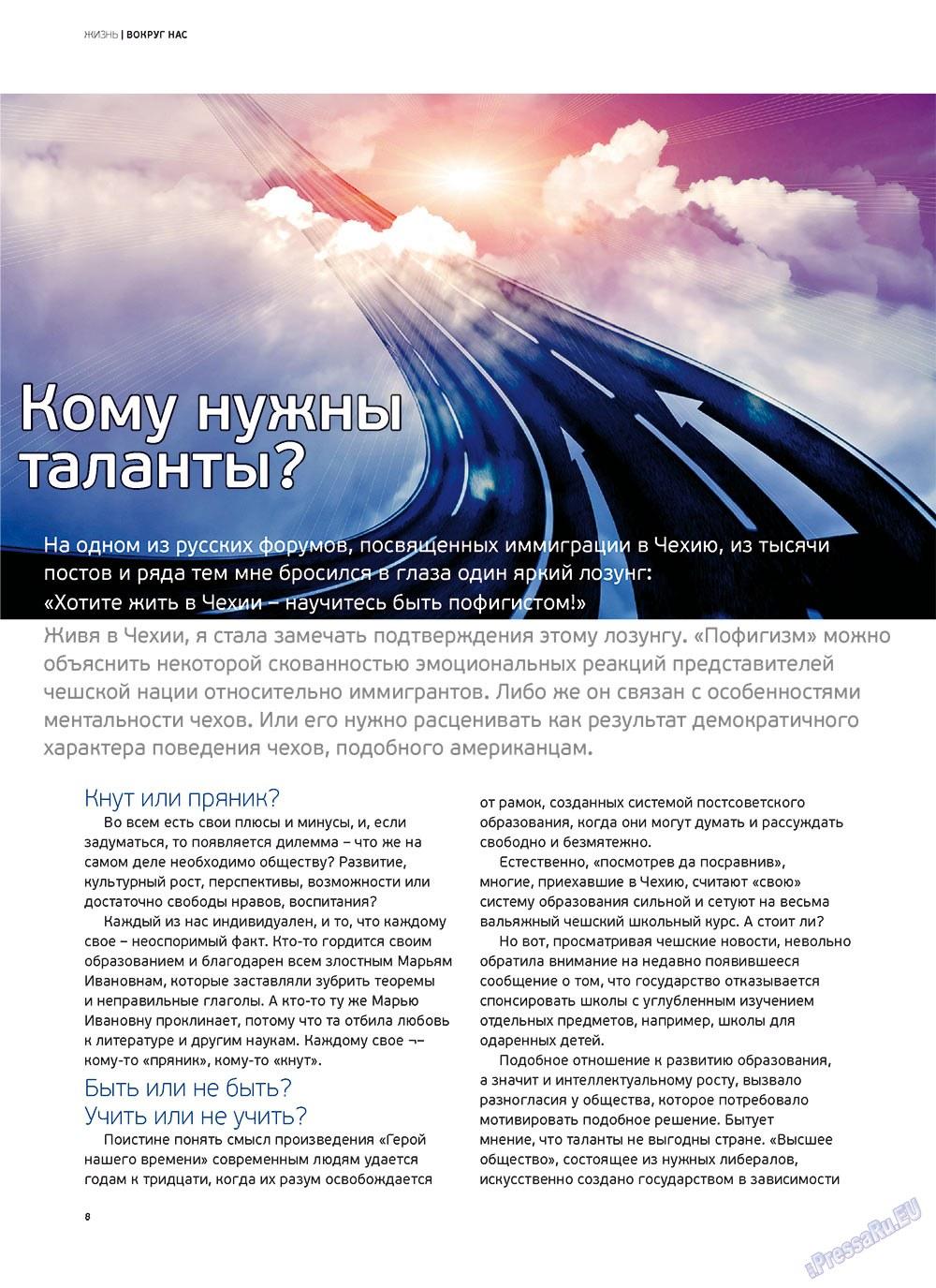 Артек (журнал). 2012 год, номер 1, стр. 10