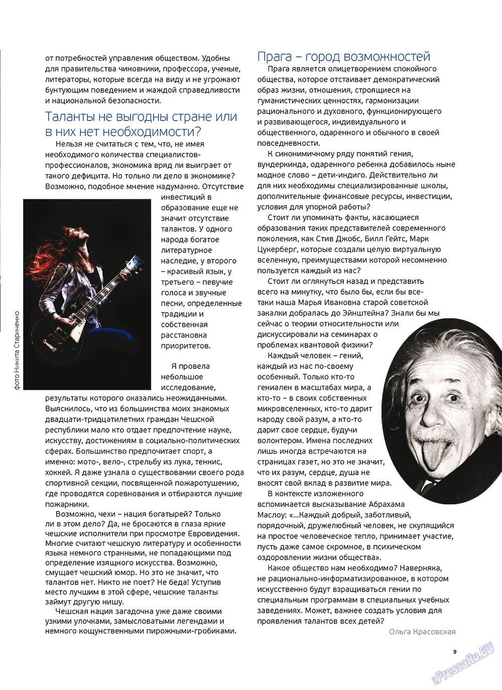 Артек (журнал). 2012 год, номер 1, стр. 11