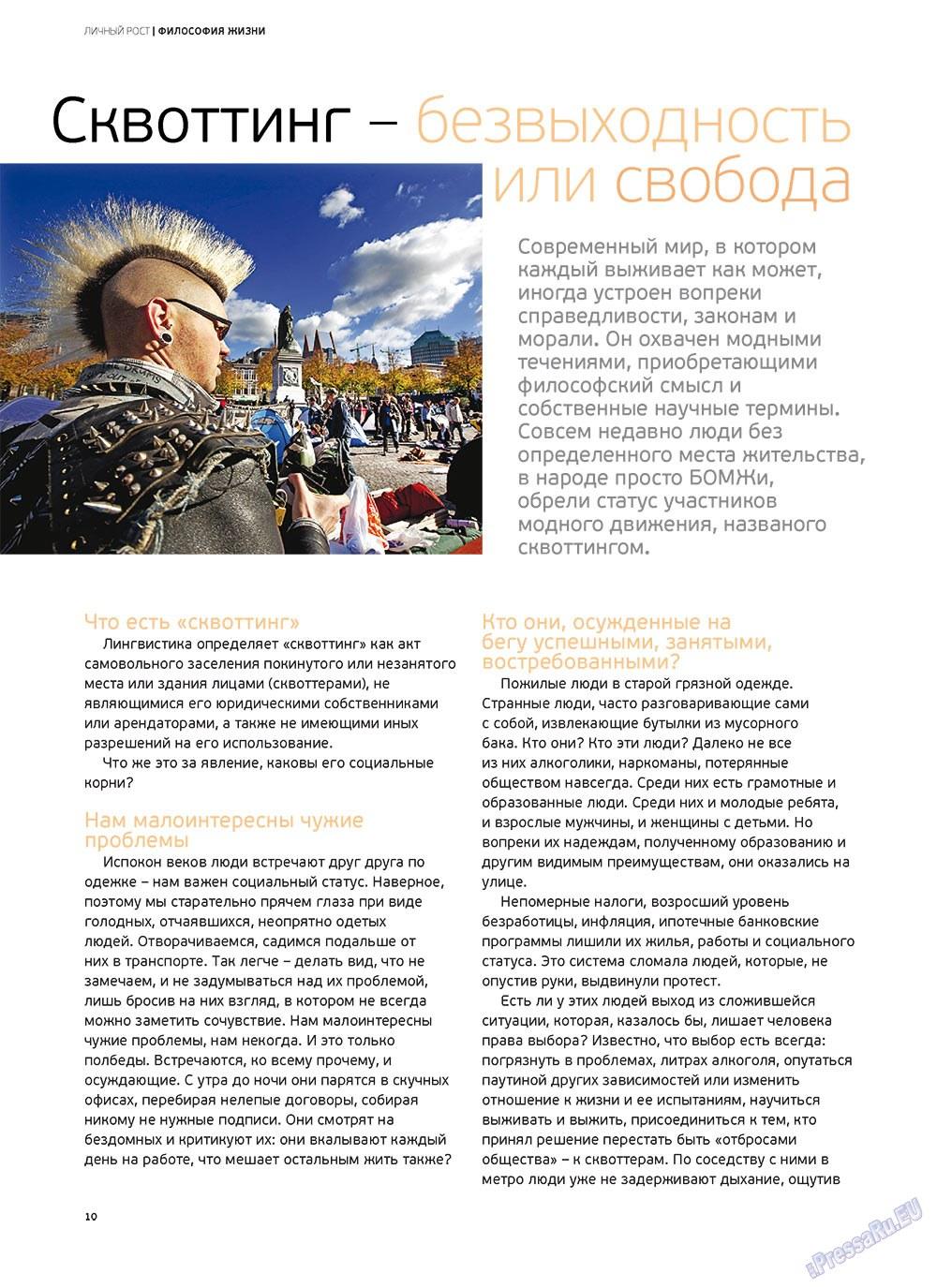 Артек (журнал). 2012 год, номер 1, стр. 12