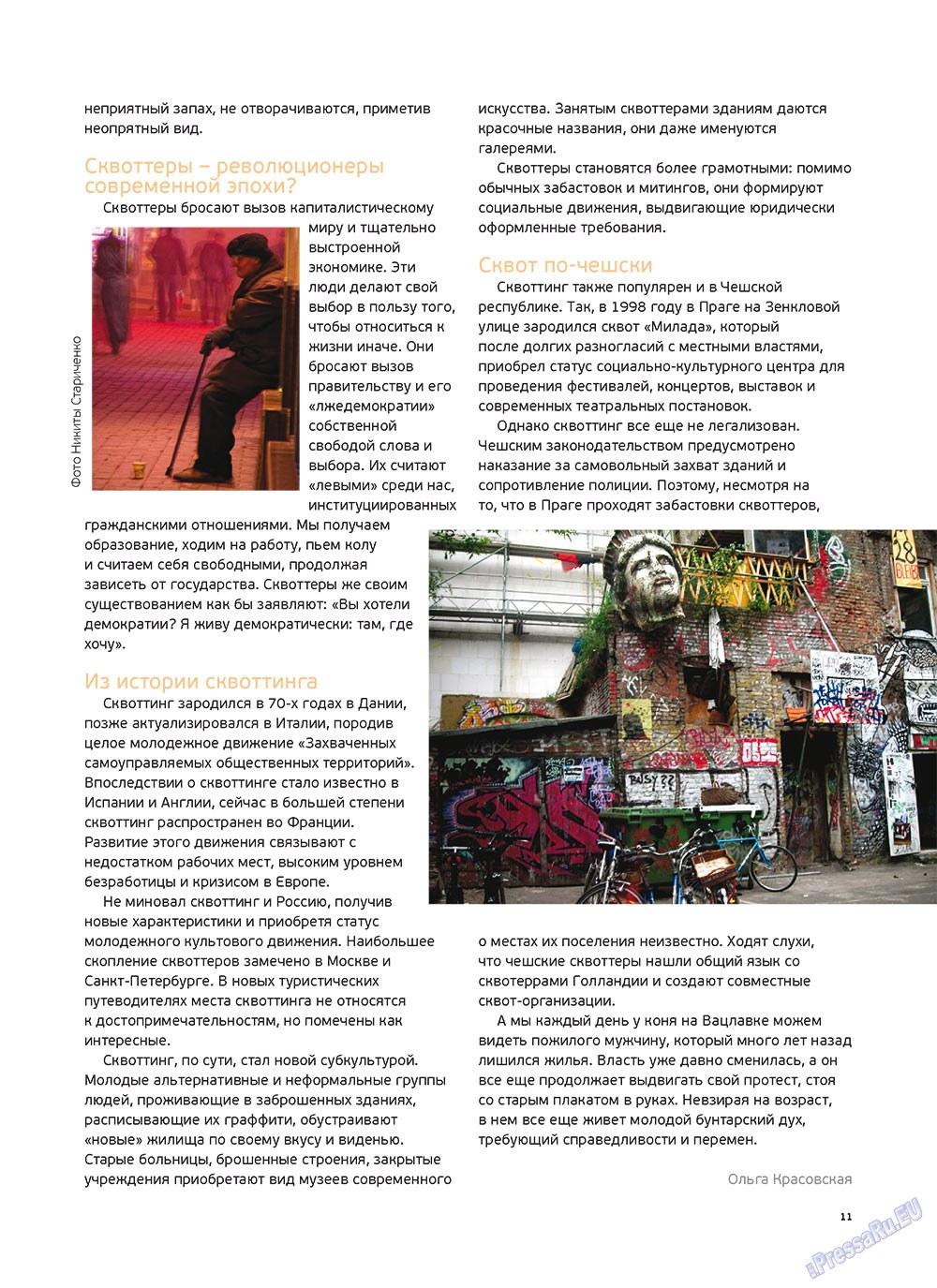 Артек (журнал). 2012 год, номер 1, стр. 13