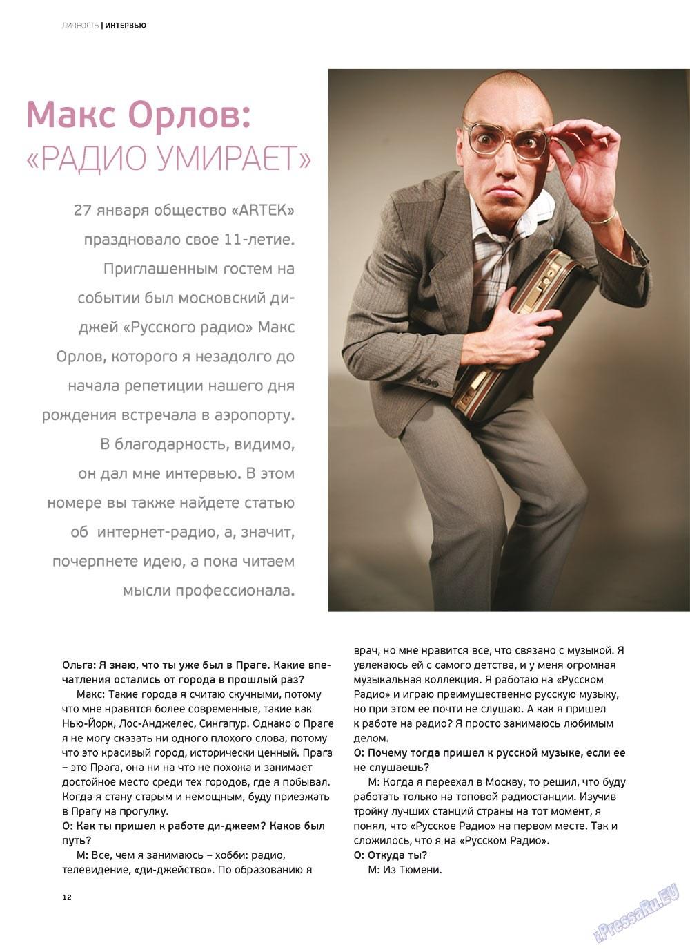 Артек (журнал). 2012 год, номер 1, стр. 14