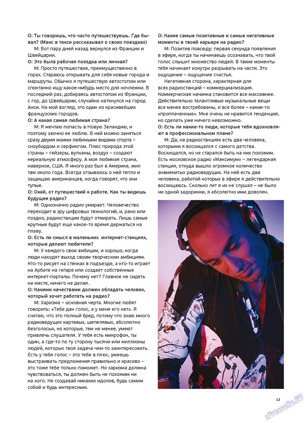 Артек (журнал). 2012 год, номер 1, стр. 15