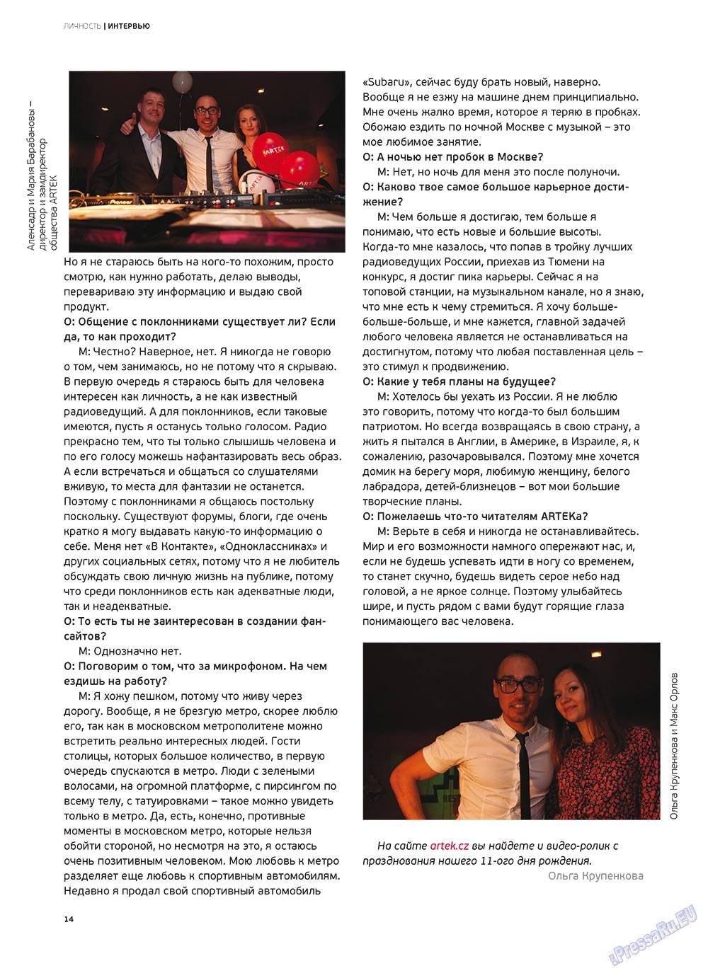 Артек (журнал). 2012 год, номер 1, стр. 16