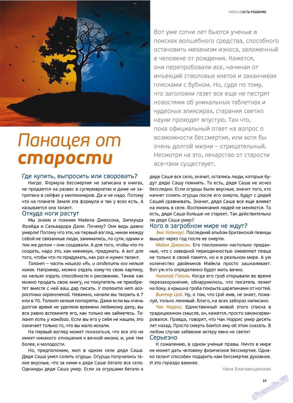 Артек (журнал). 2012 год, номер 1, стр. 17