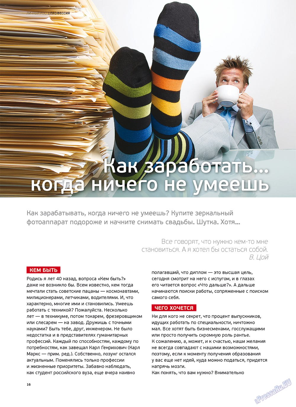 Артек (журнал). 2012 год, номер 1, стр. 18
