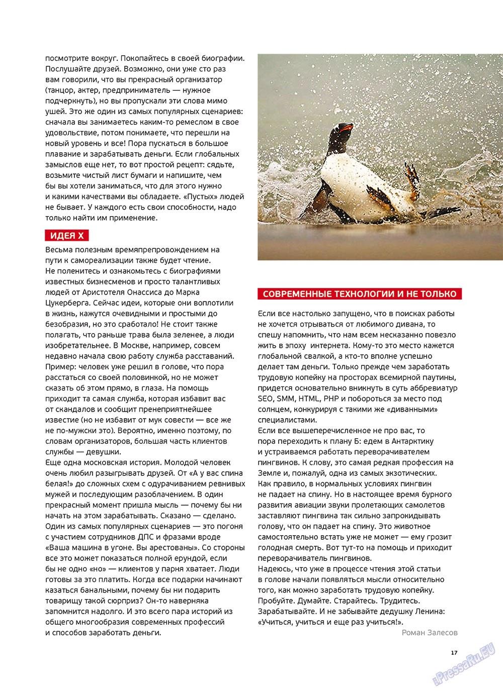 Артек (журнал). 2012 год, номер 1, стр. 19