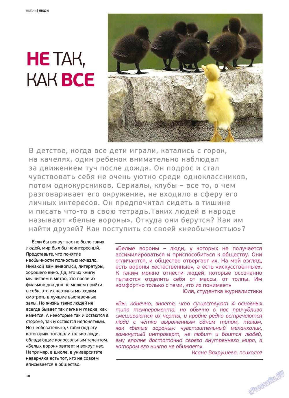 Артек (журнал). 2012 год, номер 1, стр. 20