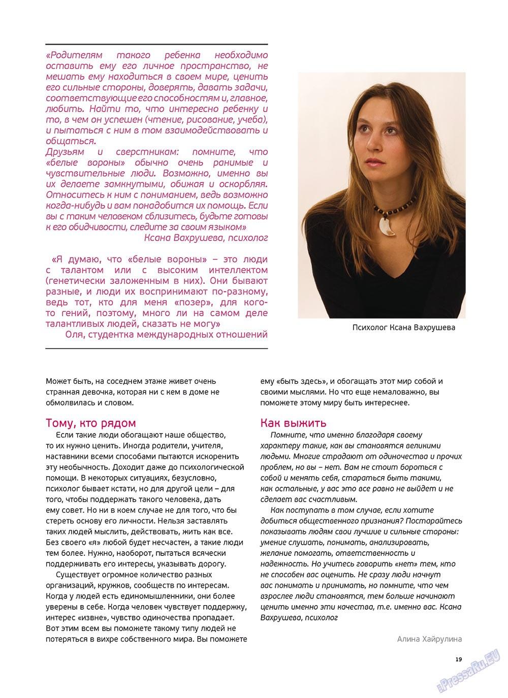 Артек (журнал). 2012 год, номер 1, стр. 21