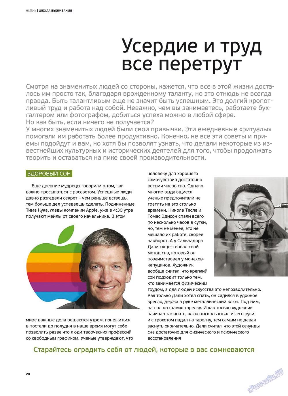 Артек (журнал). 2012 год, номер 1, стр. 22