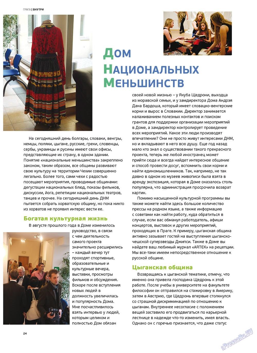 Артек (журнал). 2012 год, номер 1, стр. 26