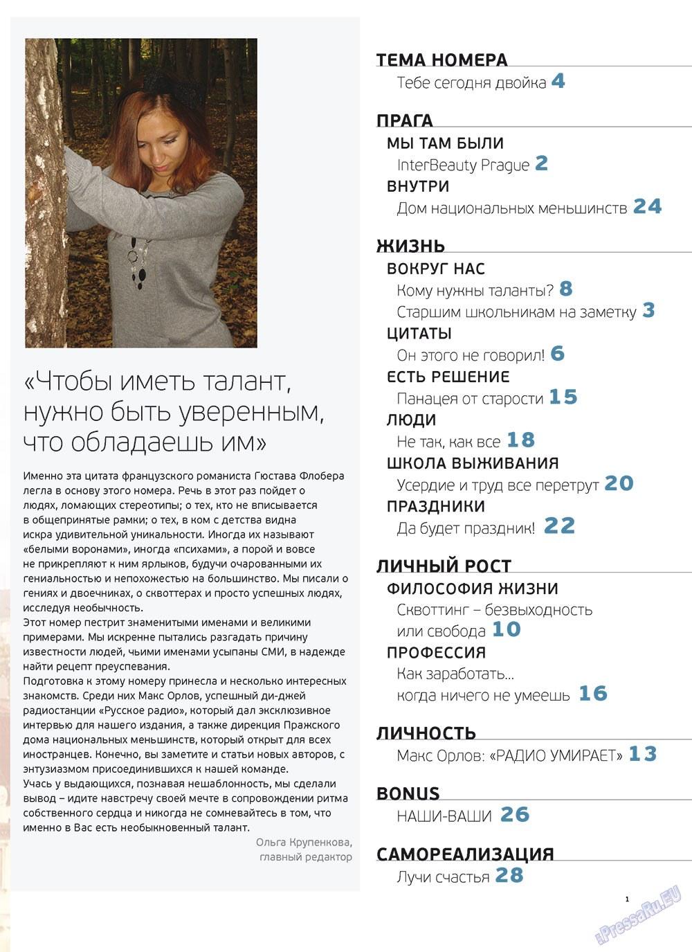 Артек (журнал). 2012 год, номер 1, стр. 3