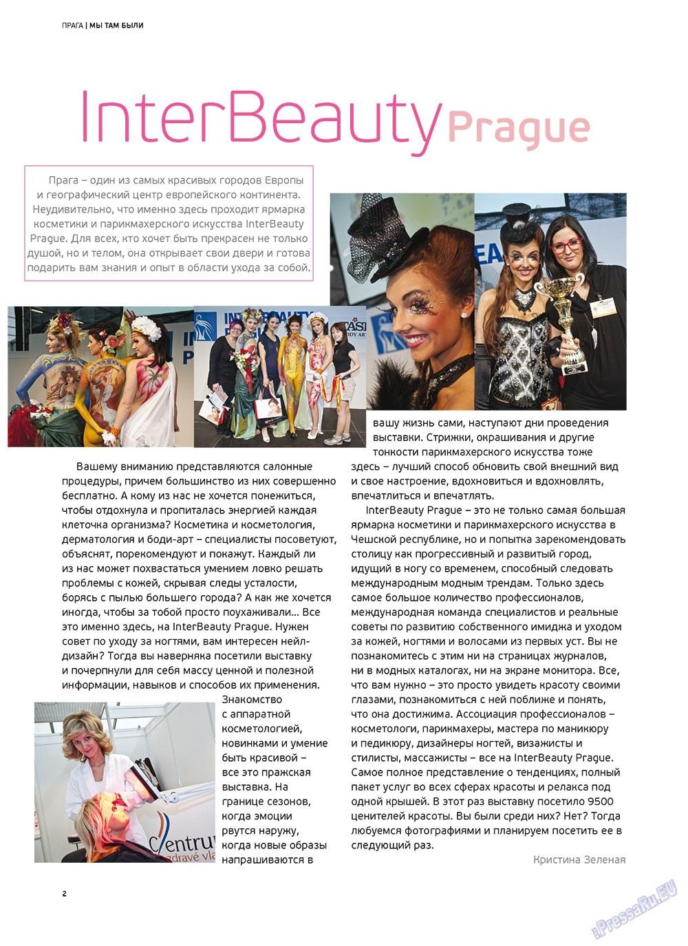 Артек (журнал). 2012 год, номер 1, стр. 4