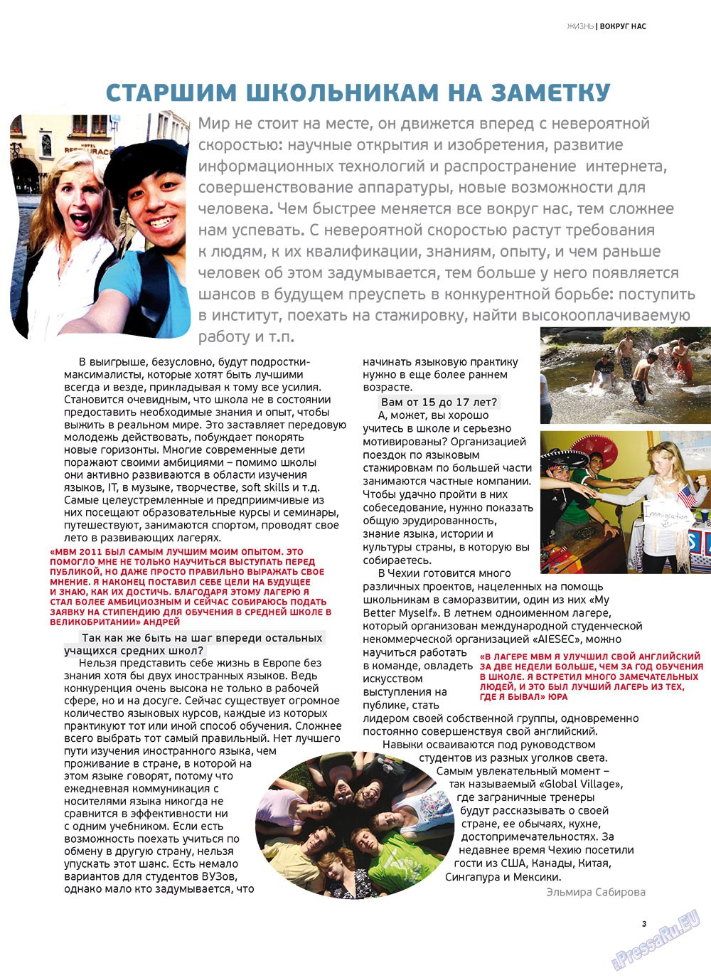 Артек (журнал). 2012 год, номер 1, стр. 5