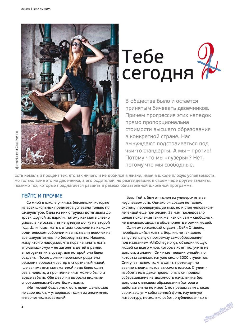 Артек (журнал). 2012 год, номер 1, стр. 6