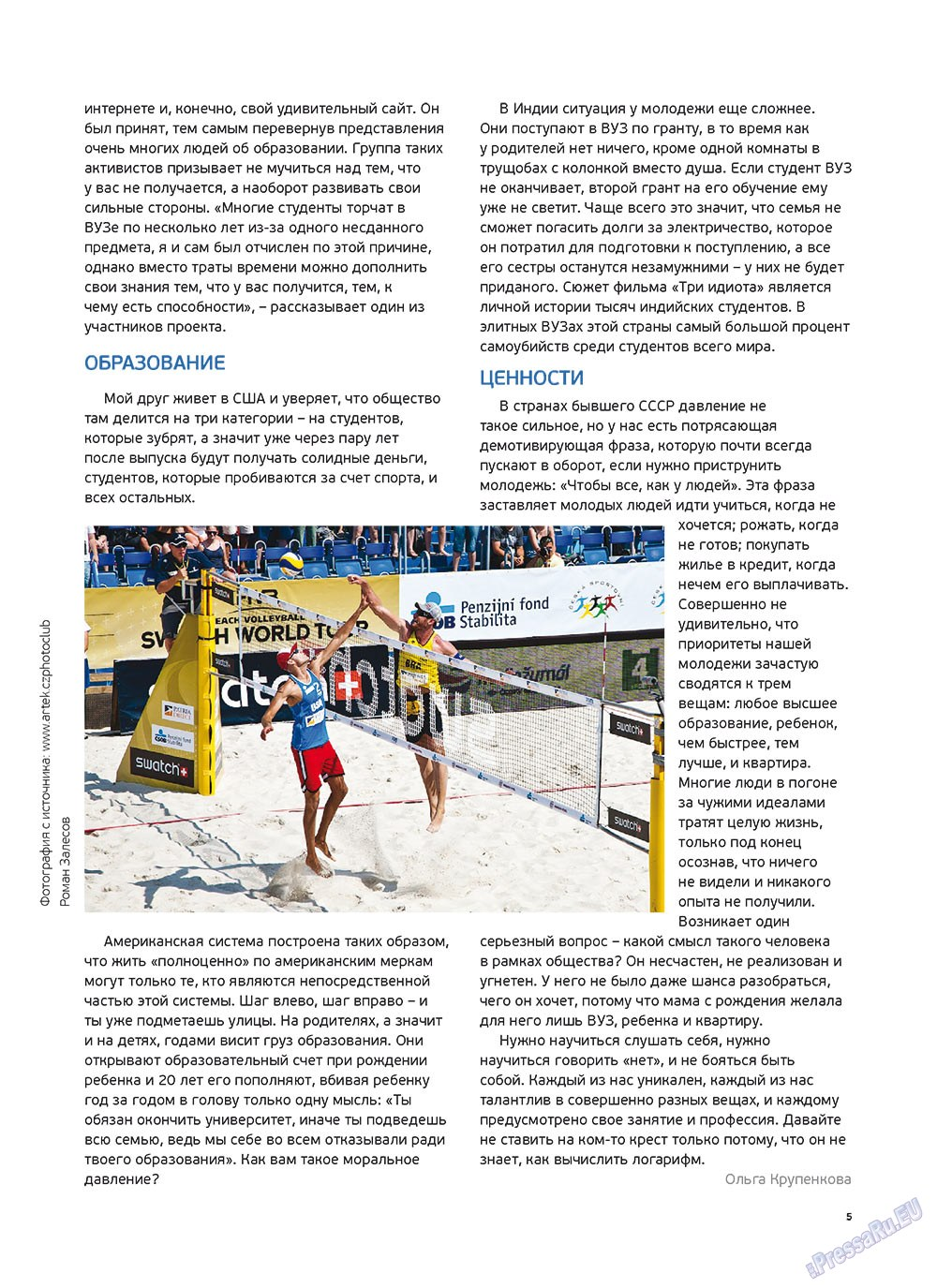 Артек (журнал). 2012 год, номер 1, стр. 7