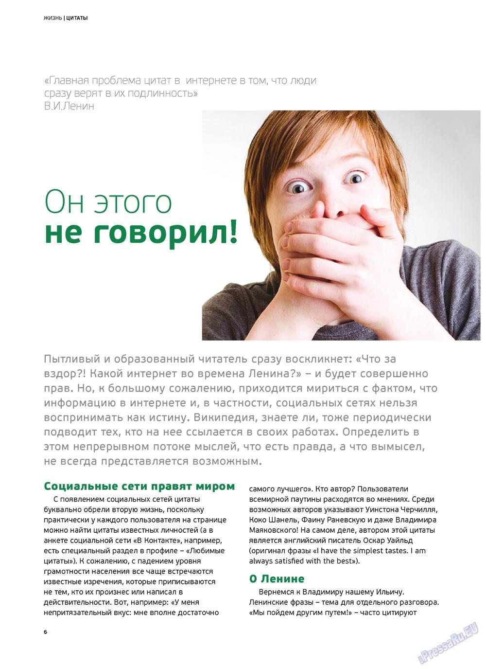 Артек (журнал). 2012 год, номер 1, стр. 8