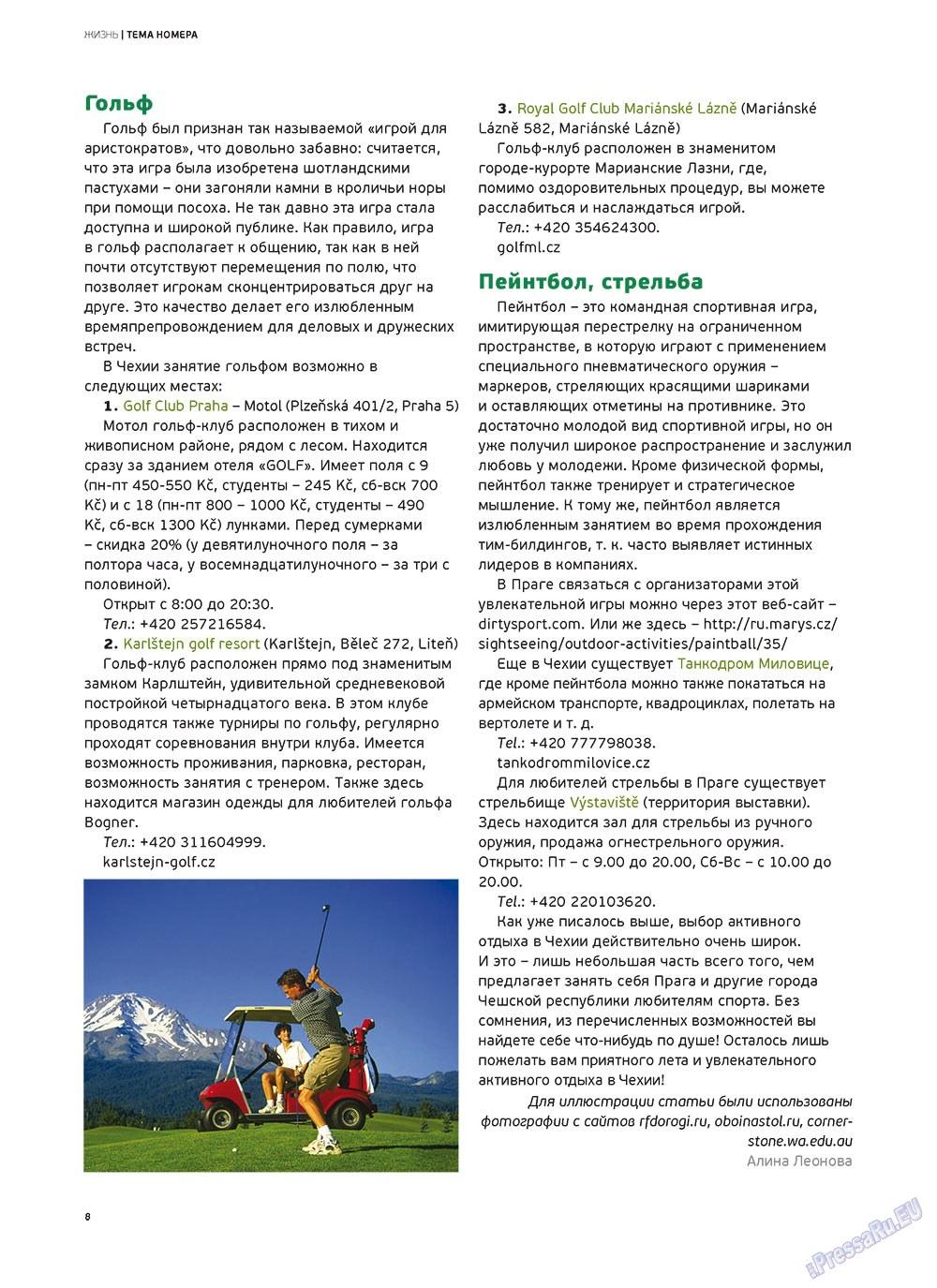 Артек (журнал). 2012 год, номер 2, стр. 10