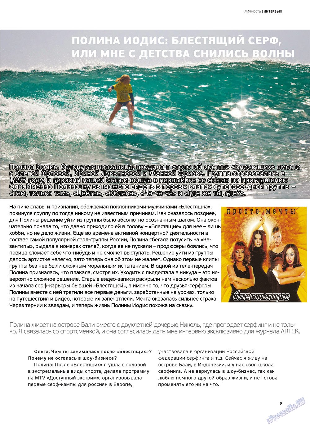 Артек (журнал). 2012 год, номер 2, стр. 11