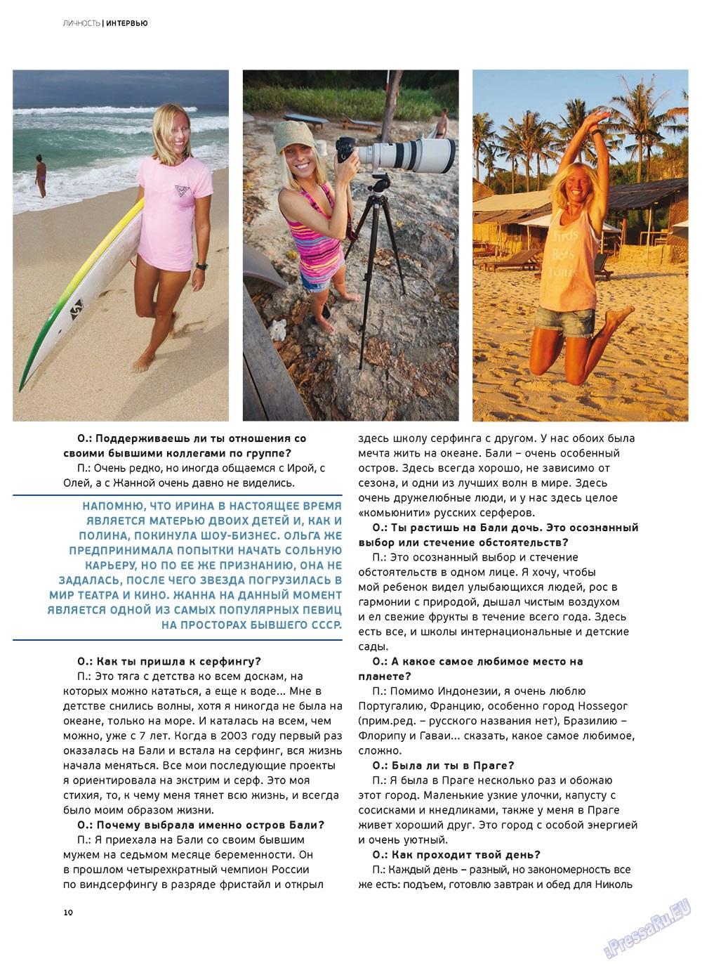 Артек (журнал). 2012 год, номер 2, стр. 12